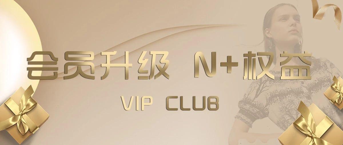 VIP CLUB | 全面升级,邂逅尼我